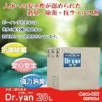 【SALE品】強力除菌 抗ウィルス 強力消臭 防カビ 水成二酸化塩素 Dr.yan(ドクター.ヤン) 1000ppm 20L QBケース 送料無料 300ml空スプレーボトル2本付