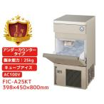 業務用 製氷機 小型 全自動製氷機 25kg FIC-A25KT 新品 398x450x800mm
