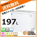 冷凍庫 小型 ストッカー 業務用 197L 200 新品 JCM
