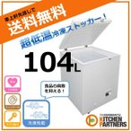 超低温冷凍ストッカー 104L マイナス60度 新品 メーカー1年保障 送料無料 小型