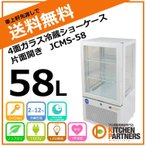 冷蔵 ショーケース  業務用 LED  4面ガラス JCMS-58  メーカー1年保障