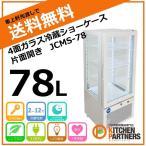 冷蔵 ショーケース 業務用 LED  4面ガラス JCMS-78 メーカー1年保障