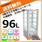 冷蔵 ショーケース  業務用 LED  4面ガラス JCMS-98  メーカー1年保障