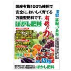 国産有機100% ぼかし肥料「有機の力」 15kg たい肥 万能 堆肥