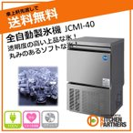 JCM 業務用製氷機 40kg JCMI-40