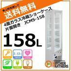 業務用 冷蔵 ショーケース 158L JCMS-158 送料無料 4面ガラス LED 新品