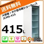 業務用 冷蔵 ショーケース 415L LED タテ型 JCMS-415 メーカー1年保障 厨房 送料無料
