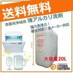 食洗器 洗剤 業務用 食器洗浄機用洗剤 KP WASH 20L 硬水対応 送料無料