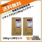 リキッドPA/アルミ対応/18Kg/2本セット/ニイタカ/食器洗浄機/アルカリ/液体