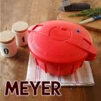 マイヤー 電子レンジ圧力鍋 (MPC-2.3) 選べる2色 < イタリアンレッド/パンプキンオレンジ > 【 MEYER なべ 】