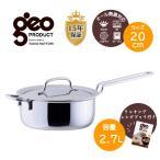 GEO / ジオ 片手鍋20cm(GEO-20N)