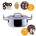 GEO/ジオ 両手鍋20cm(GEO-20T)