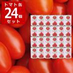 イタリアトマト缶 完熟 ホール 400g 24缶セット キャンセル・返品・交換不可 【賞味期限:2023年8月まで】