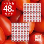 イタリアトマト缶 完熟 ホール 400g 48缶セット キャンセル・返品・交換不可 【賞味期限:2023年8月まで】
