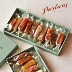 スウェーデン パーランス・コンフェクティール ソフトキャラメル 10粒セット Parlans オーガニック  ホワイトデー White Day【キャンセル・返品・交換不可】