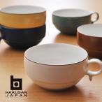 白山陶器  S型スープボール (大) 選べる5カラー 【 HAKUSAN スープボール 阪本やすきデザイン 】