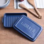 ツールズ グリラー TOOLS GRILLER ネイビー イブキクラフト オーブン オーブンウェア 魚焼き グリル 直火 陶器 角皿陶器 ダッチオーブン