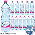 【送料無料直送】コントレックス/Contrex ナチュラルミネラルウォーター 1500mL(ペットボトル)×12本