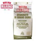 ムリーノ マリーノ 石臼挽き セモリナ粉 【MULINO MARINO/ピエモンテ産】 《food》<1kg>