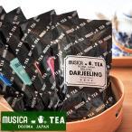 ムジカティー デラックスダージリン  【MUSICA ムジカ 紅茶 / 堂島 / DELUXE DARJEELING】<100g>
