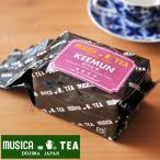 ムジカティー キーマン  【MUSICA ムジカ 紅茶 / 堂島 / KEEMUN】<250g>