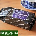 ムジカティー 堂島ブレックファスト  【MUSICA ムジカ 紅茶 / 堂島 / DOJIMA BREAKFAST】<350g>