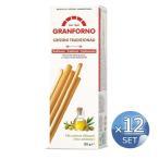 【箱入りセットでお買い得】ZINGONIA/ズィンゴニア社 グリッシーニ・トラディショナル 125g <24箱セット>