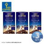 【まとめ買いで送料無料】キーコーヒー LPスペシャルブレンド 200g <豆> 【3個セット】  【 KEY COFFEE  フレキシブルパック 大容量 】