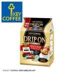 キーコーヒー ドリップオン バラエティパック 期間限定品入り ( 12杯分 ) 【 KEY COFFEE 】