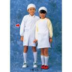 学童 給食衣 ダブル SKV359 1号(小1)