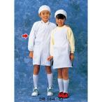 学童 給食衣 ダブル SKV359 3号(小4・5)