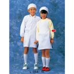 学童 給食衣 SKV362 L(小4・5)