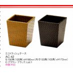 ゴミ箱   ミニトラッシュケース  AC-42 ブラウン (PVC) えいむ