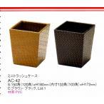 ゴミ箱   ミニトラッシュケース  AC-42 ブラック (PVC) えいむ