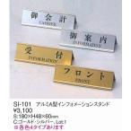 エイム  インフォメーションスタンド  アルミA型インフォメーションスタンド SI-101 (受付) ゴールド えいむ