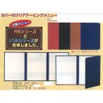 メニューブック RTA-43 カバー付クリアテーピングメニューブック(A4三つ折3ページ) エンジ (えいむ)