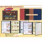 メニューブック RTA-44 カバー付クリアテーピングメニューブック(A4三つ折・4ページ) 茶 (えいむ)