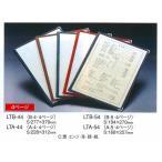 メニューブック (B5 4ページ) LTB-54 緑 えいむ 合皮クリアテーピングメニューブック