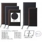 メニューブック LB-925  紐タイプ  カーボンメニューブック(タテ小) ブラック (えいむ)