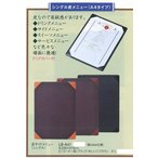メニューブック えいむ 皮サイドメニュー(シングル) LB-A41 (コナー色:ブラック) クリアカバー付