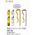 メニューブック MP-98  ゴールド 甲丸メニューピン(巾広) えいむ