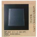 メニューブック  ビニール BP-A41(A4・4穴)ビニール (えいむ)