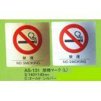 注意サイン サインシート 注意シート AS-131(L) えいむ 禁煙 注意シート ゴールド