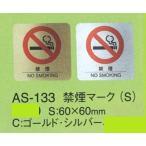 注意サイン サインシート 注意シート AS-133(S) えいむ 禁煙 注意シート ゴールド