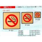 注意サイン サインシート 注意シート IP-532 えいむ 禁煙 注意プレート ブラックにゴールド組み合わせ