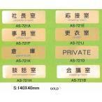 注意サイン サインシート 注意シート AS-721K えいむ 倉庫 サインシート ゴールド