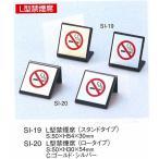 注意スタンド サインスタンド 禁煙スタンド SI-20 えいむ L型禁煙席 (ロータイプ) ゴールド