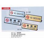 注意スタンド サインスタンド 禁煙スタンド SI-15E えいむ NO SMOKING サインスタンド ゴールド