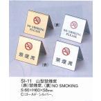 注意スタンド サインスタンド 禁煙スタンド SI-11 えいむ 山型禁煙席(裏:NO SMOKING)  ゴールド