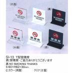 注意スタンド サインスタンド 禁煙スタンド SI-13 えいむ T型禁煙席ご協力ありがとうございます(裏:英語) (カラー両面)